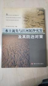 水土流失与江河泥沙灾害及其防治对策