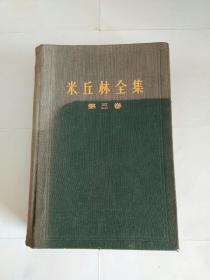 米丘林全集(第三卷)