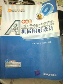 中文版AutoCAD 2008机械图形设计