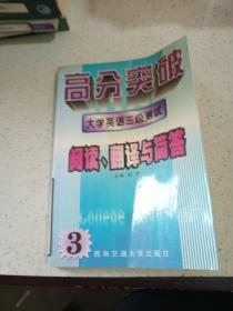 高分突破大学英语三级测试,阅读,翻译与简答
