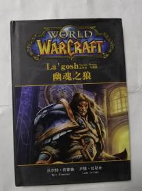 魔兽世界:幽魂之狼(精装 全一册) A21