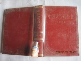 中国大百科全书---外国文学一(甲)(82年1版1印)