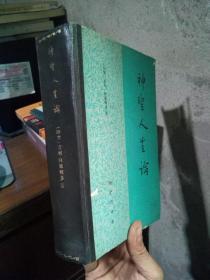 神圣人生论(全一册) 1984年一版一印9000册 精装 美品