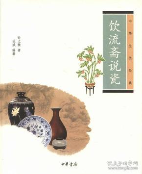 全新正版 饮流斋说瓷--中华生活经典 中华书局 中国陶瓷史的专著