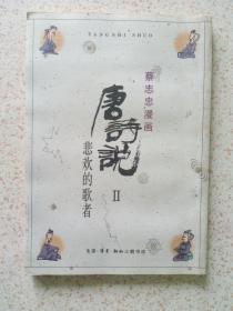 蔡志忠漫画《唐诗说》悲欢的歌者 3架左