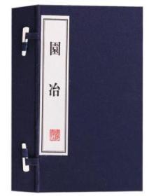 正版 园冶 (一函二册)广陵书社