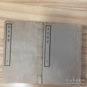 民國中華書局白紙精印四部備要:春秋繁露(17卷2冊全)