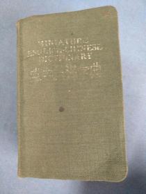 掌中英汉字典 (寸半本)1942年四月三版