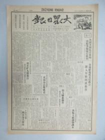大众日报 第168期 1940年7月  4开4版 有蒋威胁英美妥协让步牺牲我国利益-敌国切断中缅交通、革新政治归政于民-立拉爱筹备大选等内容
