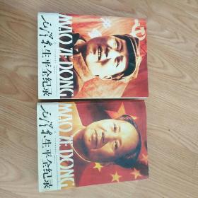毛泽东生平全记录(上下册)(全二册)
