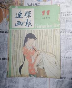 连环画报   1984.11