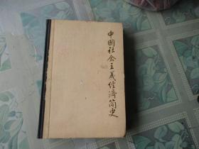 中国社会主义经济简史(1949--1983)