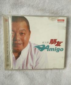 CD:臧天朔朋友