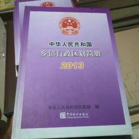 中华人民共和国乡镇行政区划简册  2013