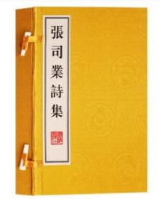 张司业诗集 畅销书籍 正版 文学 (一函二册)广陵书社