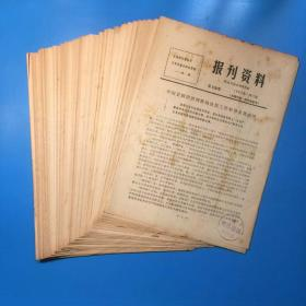 报刊资料(120-168期共计44期,缺几期)