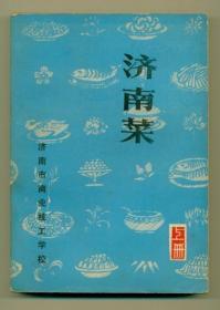 1983年 济南菜上册 厚本老菜谱(全店满30元包挂刷,满100元包快递,新疆青海西藏港澳台除外)
