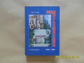 铁道部第十九工程局二处简史 1949-1995