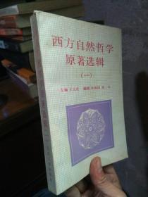 西方自然哲学原著选辑(一) 1988年一版一印3000册  美品