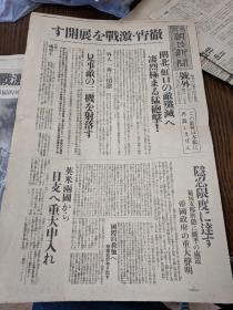 1937年8月15日【大坂朝日新闻 号外】日本侵华 报纸 上海闸北、虹口
