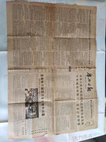 广西日报1991年4月16日,四版全 中华人民共和国国民经济和社会发展十年规划和第八个五年计划纲要