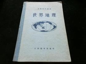 世界地理(初级中学课本)