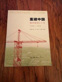 重建中国:城市规划三十年(1949-1979)