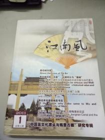 江南风:中国吴文化源头与梅里古都研究专辑