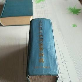 古代咏花诗词鉴赏辞典