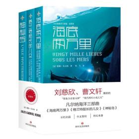 凡尔纳海洋三部曲(3册)