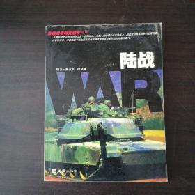 陆战——假如明天战争爆发丛书