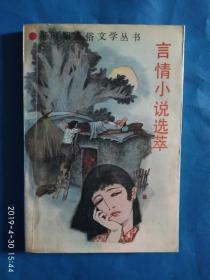 言情小说选萃 (A36箱)