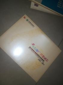 中国农业银行成立60周年纪念1951-2011 邮折  带外套