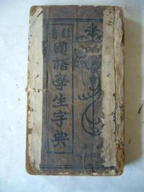 注音国语学生字典 康德二年四月二十日再版发行