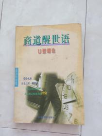 《商道醒世语》(u型理论)1998年一版一印。