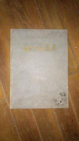 1957年初版《唐一禾画集》郭沫若题 人民美术出版社出版 发行900册 锦面硬精装一册全 详情见图