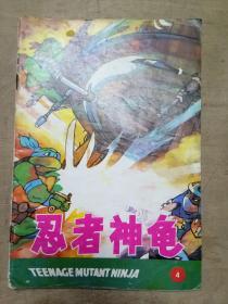 忍者神龟 4