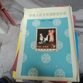 中华人民共和国邮票目录1949一1980