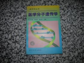 医学分子遗传学