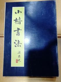 楷行隶草篆习字帖