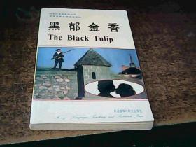 90年代英语系列丛书——黑郁金香(英汉对照)