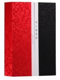正版 申江胜景图 畅销书籍 美术教材 正版 (一函二册)广陵书社