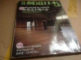 月刊 剑道日本 1997年5+6月号 现货