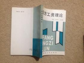 西方工资理论【作者签赠本】