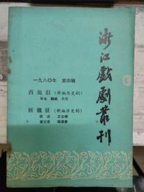 《浙江戏剧丛刊 1980 第四辑》西施泪(新编历史剧)、斩魏征(新编历史剧)