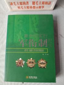 《新中国实行军衔制纪实》