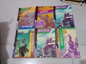 第二次世界大战纪实丛书6本合售