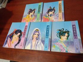 典藏素兰漫画:天使迷梦1-6(04年7月1版1印)