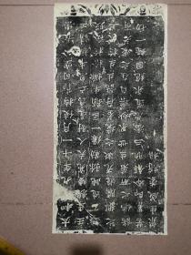 旧拓   龙门二十品之巜长乐王丘穆陵亮夫人尉迟为亡息牛橛造像题记》