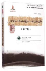 欧亚历史文化文库:20世纪内陆欧亚历史文化研究论文选粹(第2辑)